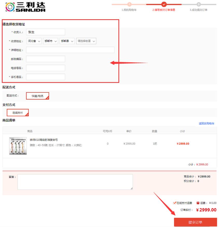 4填写收货地址确认商品及金额.png