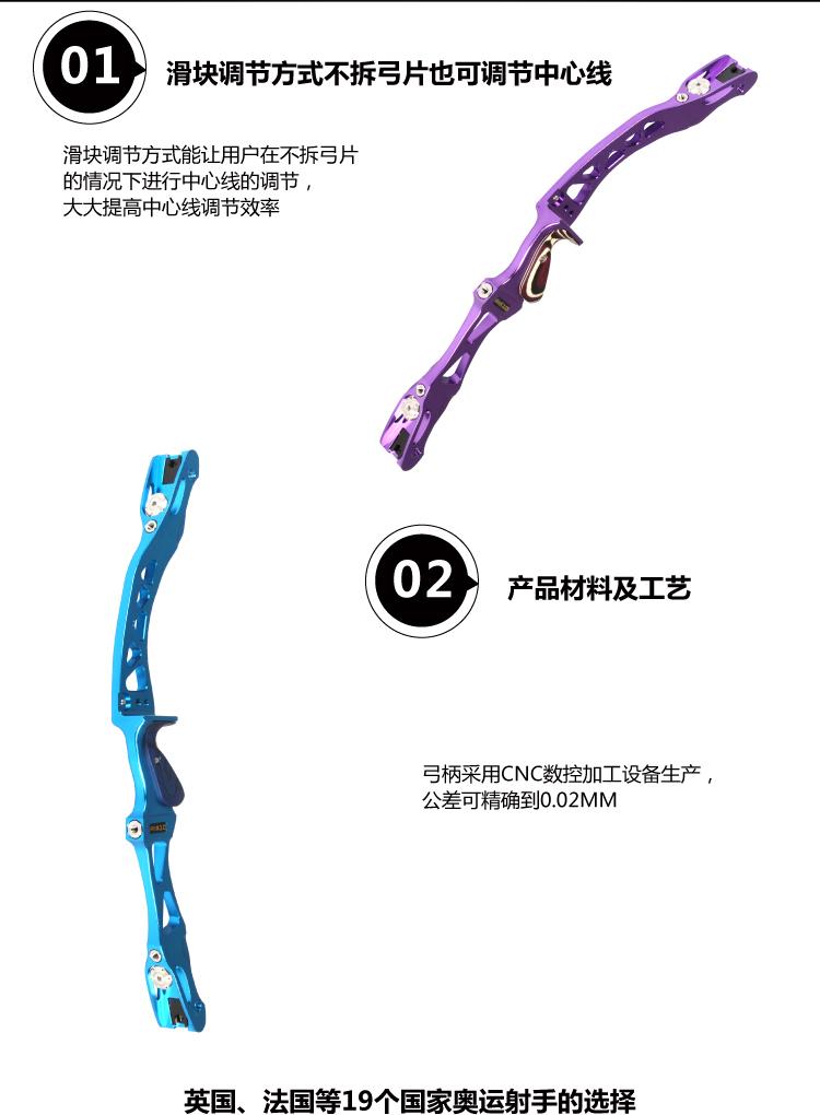 4神话X10高级竞技反曲弓柄(滑块调节)_05.jpg